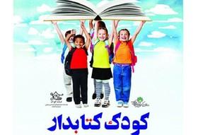 کودکان اصفهانی کتابدار میشوند