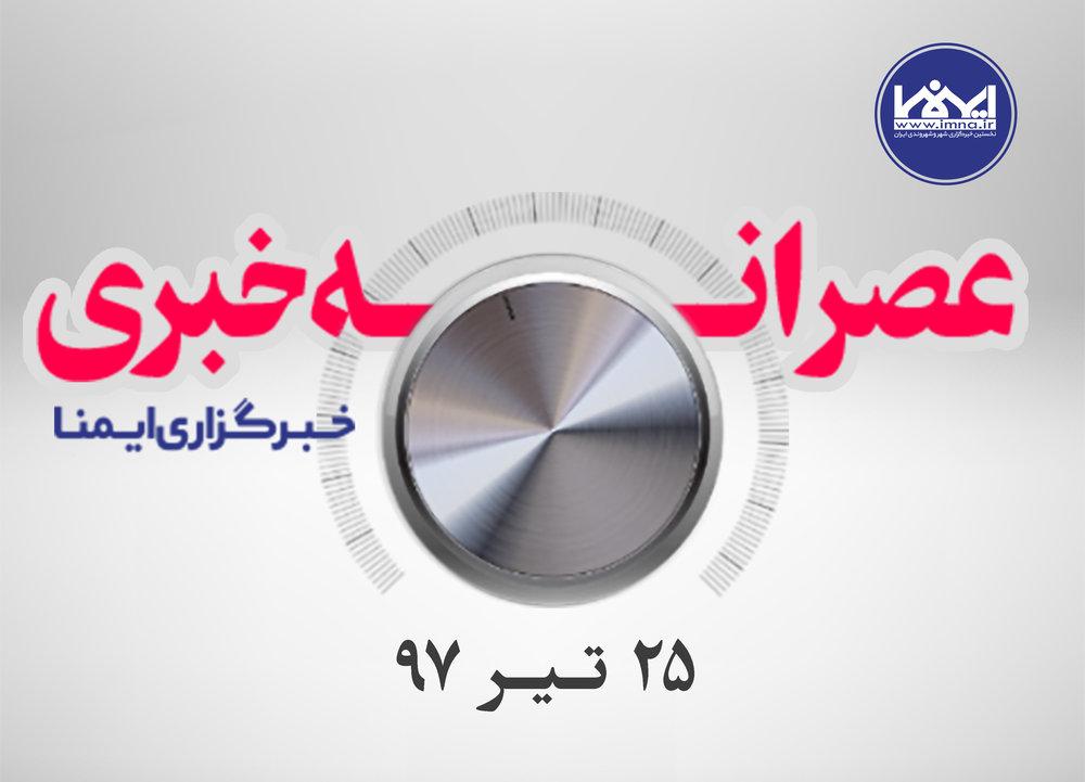 عصرانه خبری ۲۵ تیر