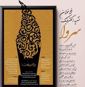 فراخوان نخستین نشریه الکترونیک داستانی «سروا» منتشر شد