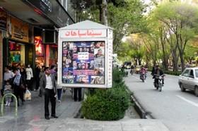 برنامه سینماهای اصفهان در هفته پایانی تیرماه