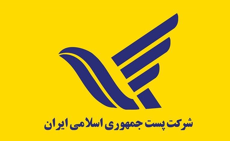 سند دورکاری شرکت ملی پست تا پایان هفته ابلاغ میشود