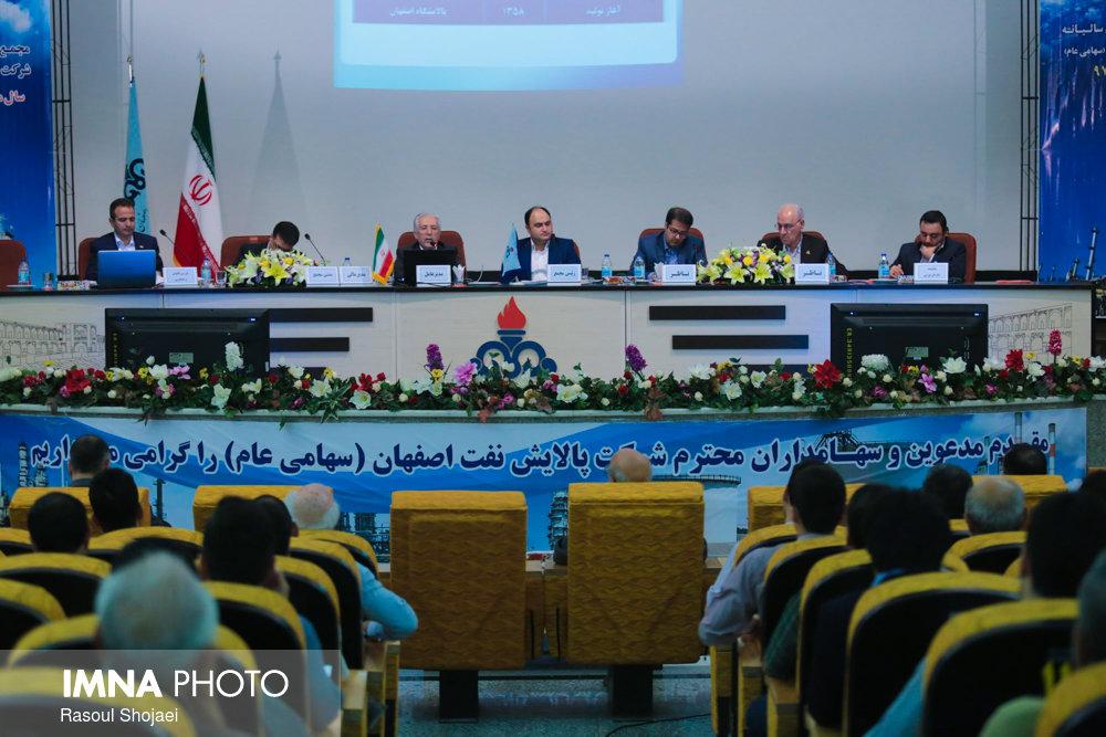 مجمع عمومی سالیانه شرکت پالایشگاه های اصفهان