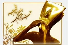 فراخوان سیوهفتمین جشنواره بینالمللی تئاتر فجر منتشر شد