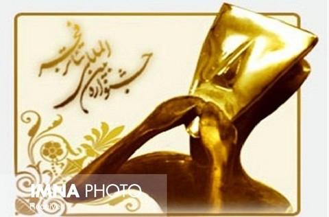 احتمال برگزاری آنلاینِ جشنواره تئاتر فجر