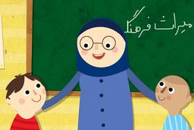 آموزش میراثفرهنگی به کودکان