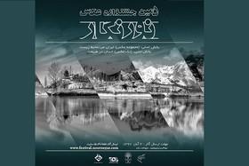 """فراخوان پنجمین جشنواره عکس """"نور نگار"""" منتشر شد"""