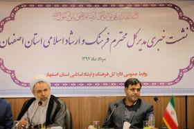 نشست خبری مدیر کل فرهنگ و ارشاد اسلامی اصفهان
