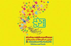 اسامی پذیرفتهشدگان داوران و خبرنگاران جشنواره فیلم کودک و نوجوان