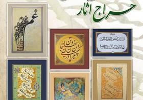 حراج آثار استادان هنرهای تجسمی در اصفهان