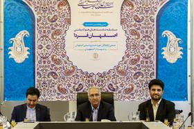 """سلسله نشست های هم اندیشی"""" اصفهان فردا """""""