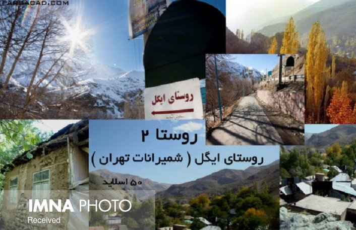 روستاهای استان تهران فاقد حریم هستند