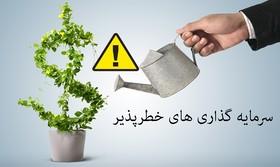 سرمایهگذاری خطر پذیر در اصفهان توسعه یابد