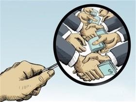 مبارزه با فساد در گرو شفاف سازی و تغییر