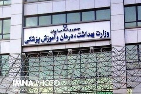 توضیح وزارت بهداشت درباره فروش صندلی و ورود بدون کنکور در رشتههای علوم پزشکی