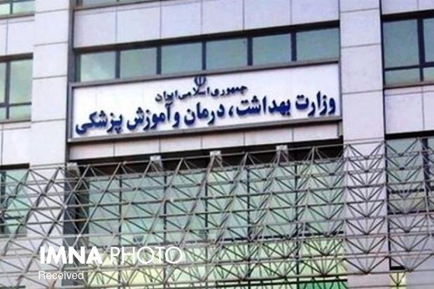 وزارت بهداشت نباید برای انجام تعهدات خود درخواست پول کند