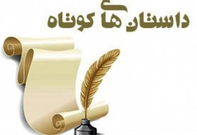 فراخوان دومین جشنواره ملی داستان کوتاه پرراس