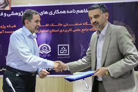 انعقاد تفاهمنامه همكاري بين دانشگاه و شهرداري اصفهان