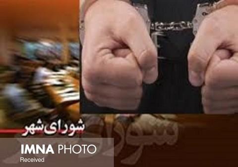 دستگیری شورا