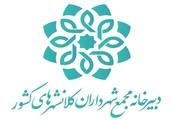 دبیرخانه مجمع شهرداران کلانشهرها
