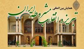 همایش بینالمللی «تبریز و انقلاب مشروطه ایران» برگزار می شود