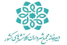 مشهد میزبان شهرداران ۱۵ کلانشهر ایران