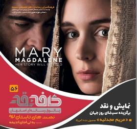 نقد و بررسی «مریم مجدلیه» در کافه نقد تابستانی