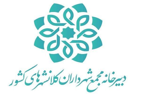 احیای اتحادیه شهرداریهای کلانشهرهای ایران