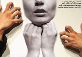 اجرای افرا بعد از ۱۲ سال/بهرام بیضایی، شکسپیر ایران است