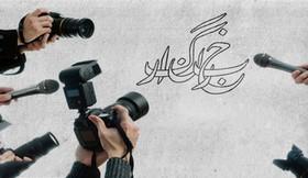 امیدآفرینی، مهم ترین رسالت خبرنگاران است