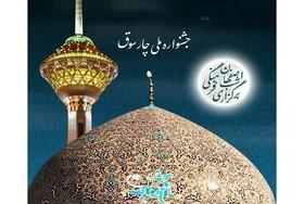 اجرای شب فرهنگی اصفهان در برج میلاد تهران