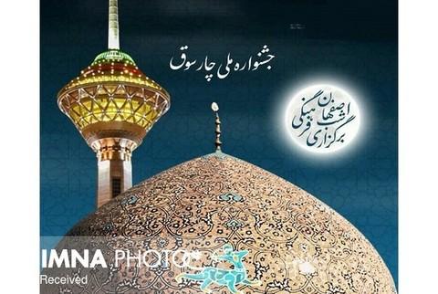 شب فرهنگی اصفهان
