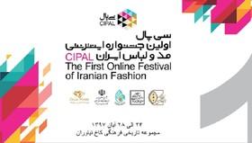 برگزاری نخستین جشنواره اینترنتی مد و لباس سی پال