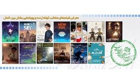 معرفی فیلمهای کوتاه بخش بینالملل جشنواره فیلمهای کودکان و نوجوانان