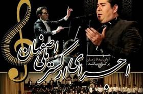 اجرای ارکستر ملی اصفهان با همنوایی سالار عقیلی