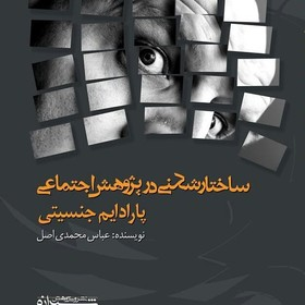 کتاب «ساختارشکنی در پژوهش اجتماعی؛ پارادایم جنسیتی» رونمایی می شود