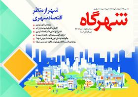 شهر از منظر اقتصاد شهری