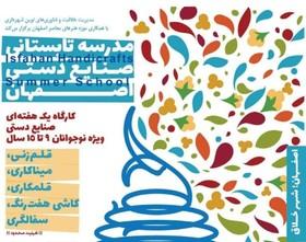 برگزاری نخستین دوره مدرسه تابستانی صنایع دستی در اصفهان