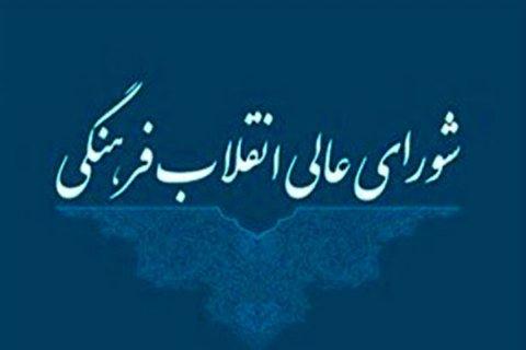 بیانیه دبیرخانه شورای عالی انقلاب فرهنگی به مناسبت حماسه ۹ دی