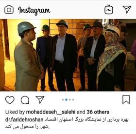 بهره برداری از نمایشگاه بزرگ اصفهان شهر را متحول می کند