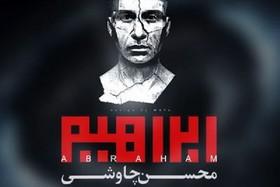 """آلبوم """"ابراهیم"""" مجوز نشر گرفت"""