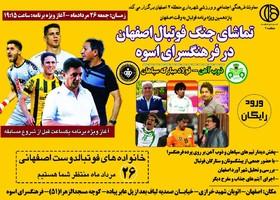 شهرآورد اصفهان را خانوادگی ببینید