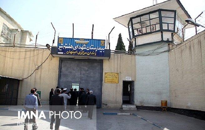 زندان اصفهان ترمیم میشود/۲۸۰۰ زندانی به مرخصی نوروزی رفتند