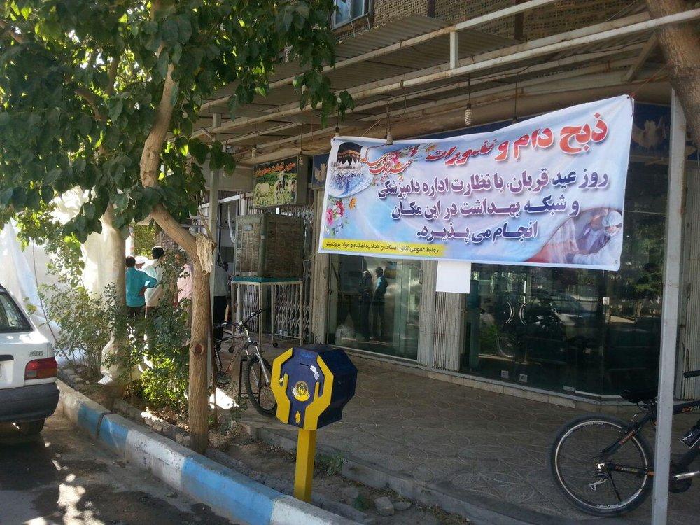 راهاندازی ۲۰ ایستگاه بهداشتی عرضه دام زنده در اصفهان+لیست کشتارگاهها
