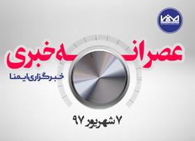 عصرانه خبری ۷ شهریور