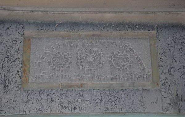 Melaneysan synagogue