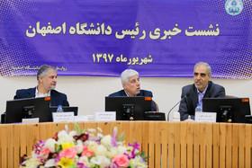 نشست خبری رییس دانشگاه اصفهان