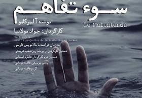 """اجرای """"سوء تفاهم"""" به زبان فرانسوی در اصفهان"""