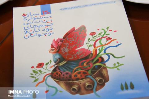 نشست خبری سی و یکمین جشنواره کودکان و نوجوانان