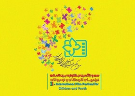فیلم/گذر از چهارباغ جشنواره...