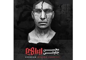 """آلبوم """"ابراهیم"""" محسن چاوشی منتشر شد"""